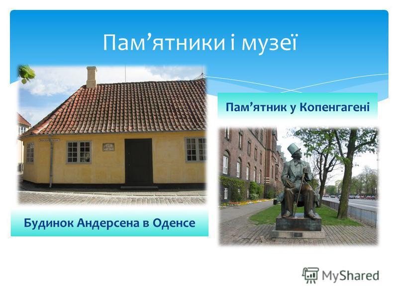 Памятники і музеї Будинок Андерсена в Оденсе Памятник у Копенгагені
