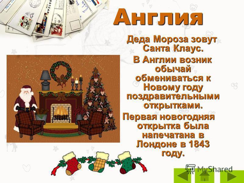 Сделать презентация на тему новый год