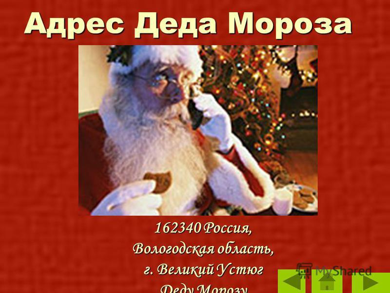 Адрес Деда Мороза 162340 Россия, Вологодская область, г. Великий Устюг Деду Морозу