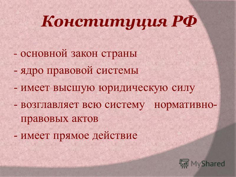Конституция Р Ф принята 12 декабря 1993 года всенародным голосованием.