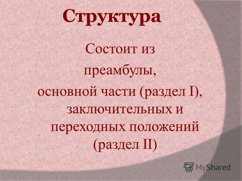 Конституция РФ - основной закон страны - ядро правовой системы - имеет высшую юридическую силу - возглавляет всю систему нормативно- правовых актов - имеет прямое действие