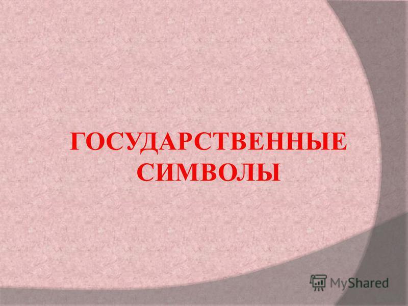 МЫ, МНОГОНАЦИОНАЛЬНЫЙ НАРОД РОССИЙСКОЙ ФЕДЕРАЦИИ, СОЕДИНЕННЫЕ ОБЩЕЙ СУДЬБОЙ НА СВОЕЙ ЗЕМЛЕ, УТВЕРЖДАЯ ПРАВА И СВОБОДЫ ЧЕЛОВЕКА, ГРАЖДАНСКИЙ МИР И СОГЛАСИЕ, СОХРАНЯЯИСТОРИЧЕСКИ СЛОЖИВШЕЕСЯ ГОСУДАРСТВЕННОЕ ЕДИНСТВО, ИСХОДЯ ИЗ ОБЩЕПРИЗНАННЫХ ПРИНЦИПОВ Р