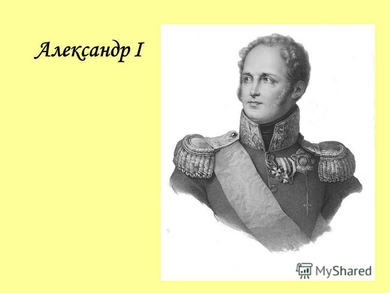 Александр I