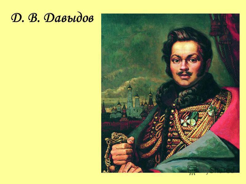 Д. В. Давыдов