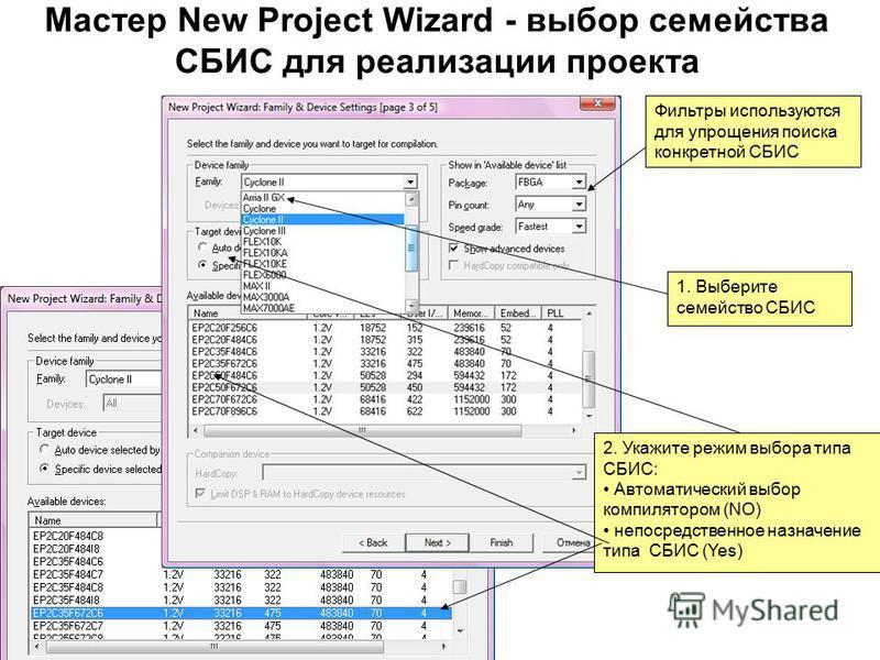 Мастер New Project Wizard - выбор семейства СБИС для реализации проекта 2. Укажите режим выбора типа СБИС: Автоматический выбор компилятором (NO) непосредственное назначение типа СБИС (Yes) 1. Выберите семейство СБИС Фильтры используются для упрощени