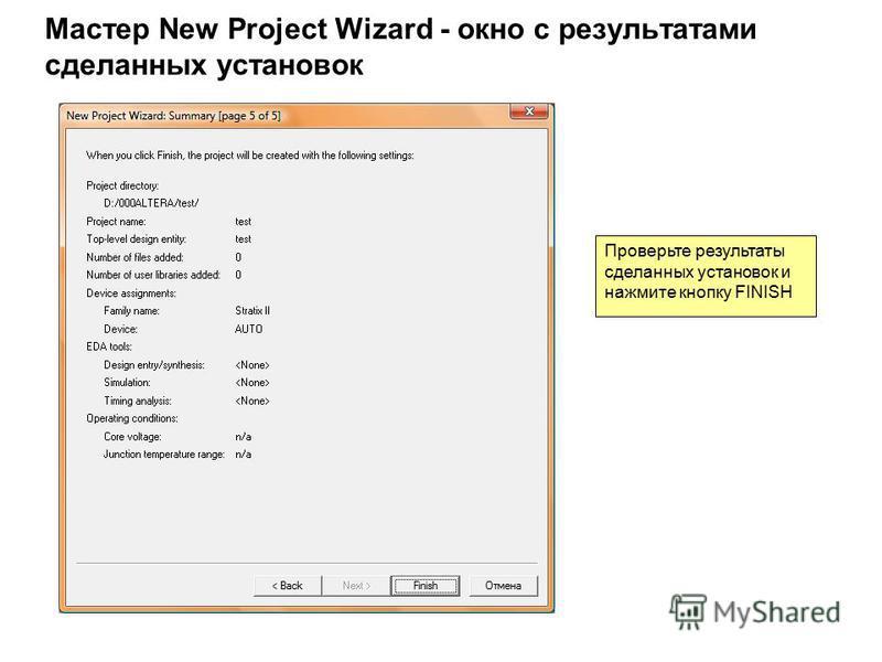 Мастер New Project Wizard - окно с результатами сделанных установок Проверьте результаты сделанных установок и нажмите кнопку FINISH