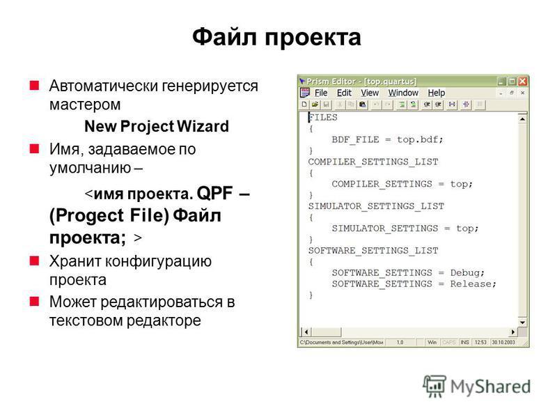 Файл проекта Автоматически генерируется мастером New Project Wizard Имя, задаваемое по умолчанию – Хранит конфигурацию проекта Может редактироваться в текстовом редакторе