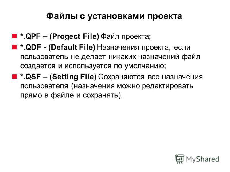 Файлы с установками проекта *.QPF – (Progect File) Файл проекта; *.QDF - (Default File) Назначения проекта, если пользователь не делает никаких назначений файл создается и используется по умолчанию; *.QSF – (Setting File) Сохраняются все назначения п