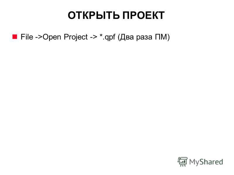 ОТКРЫТЬ ПРОЕКТ File ->Open Project -> *.qpf (Два раза ПМ)