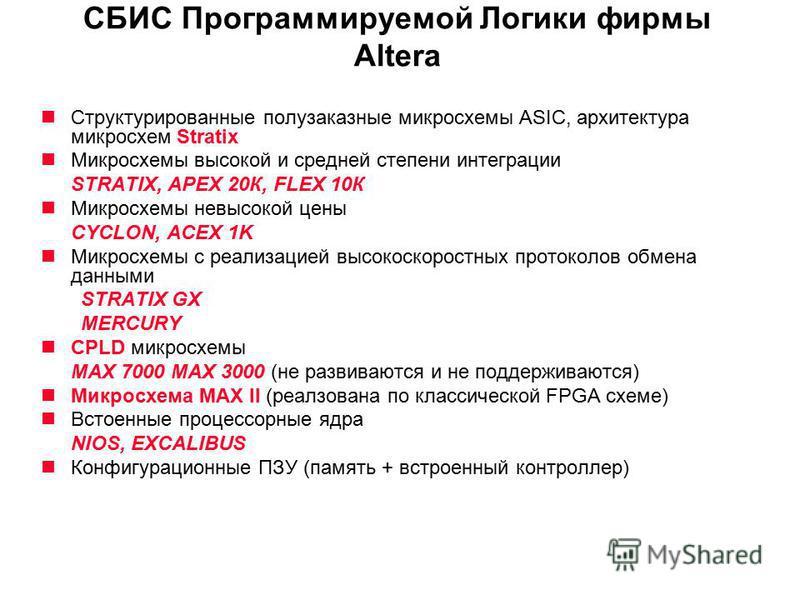 СБИС Программируемой Логики фирмы Altera Cтруктурированные полу заказные микросхемы ASIC, архитектура микросхем Stratix Микросхемы высокой и средней степени интеграции STRATIX, APEX 20К, FLEX 10К Микросхемы невысокой цены CYCLON, ACEX 1K Микросхемы с
