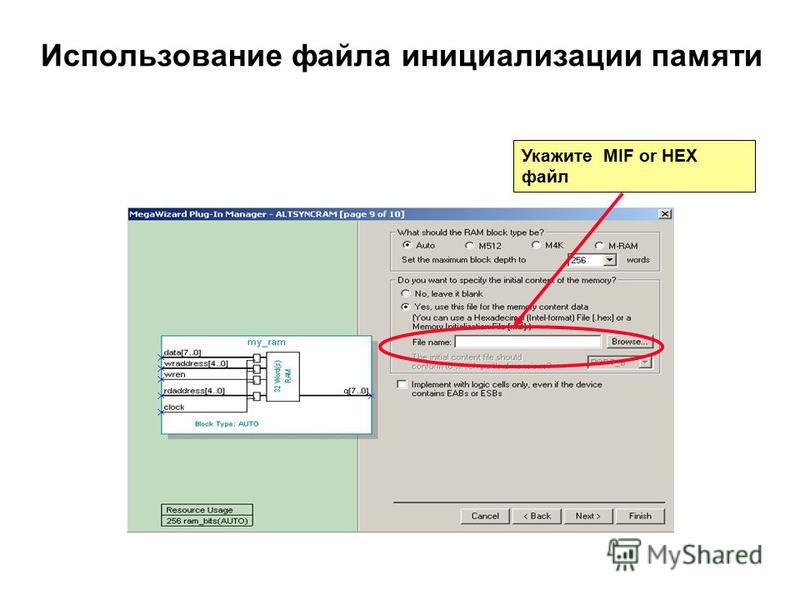 Использование файла инициализации памяти Укажите MIF or HEX файл