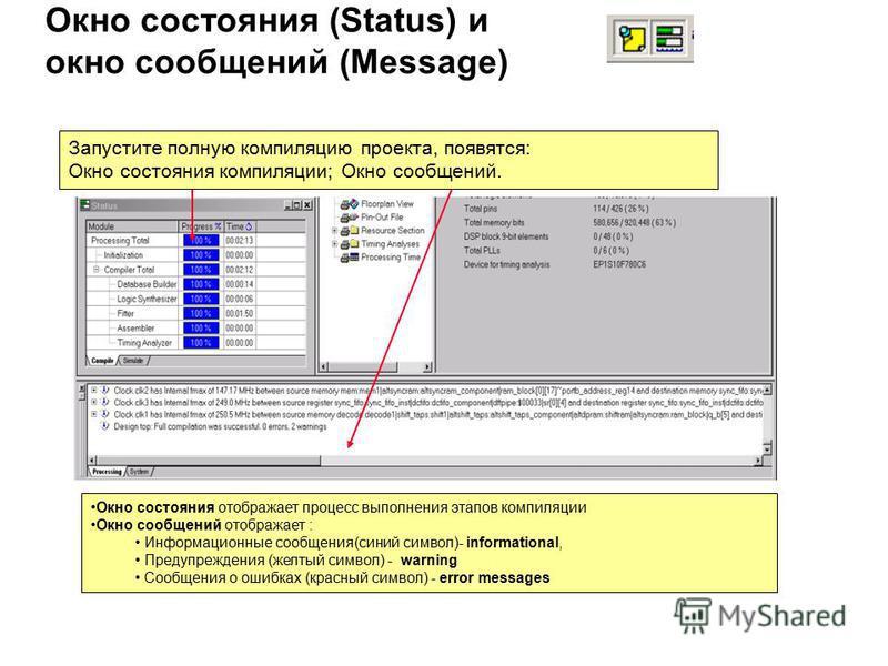 Окно состояния (Status) и окно сообщений (Message) Окно состояния отображает процесс выполнения этапов компиляции Окно сообщений отображает : Информационные сообщения(синий символ)- informational, Предупреждения (желтый символ) - warning Сообщения о