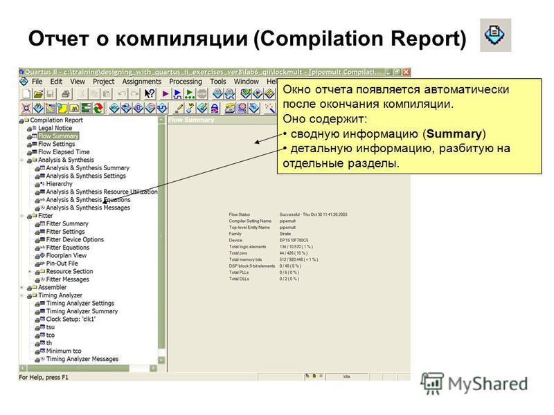 Отчет о компиляции (Compilation Report) Окно отчета появляется автоматически после окончания компиляции. Оно содержит: сводную информацию (Summary) детальную информацию, разбитую на отдельные разделы.