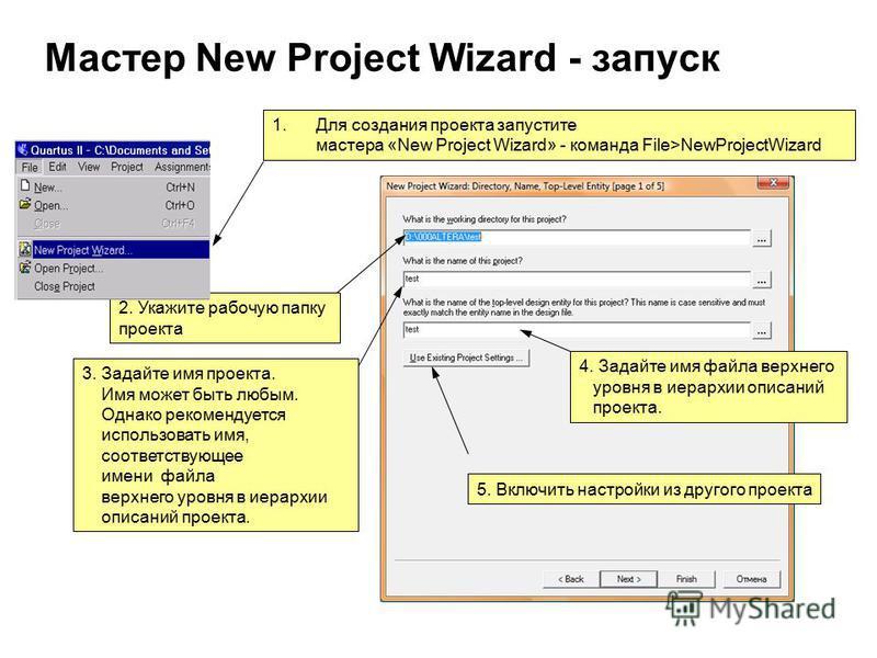 Мастер New Project Wizard - запуск 1. Для создания проекта запустите мастера «New Project Wizard» - команда File>NewProjectWizard 3. Задайте имя проекта. Имя может быть любым. Однако рекомендуется использовать имя, соответствующее имени файла верхнег