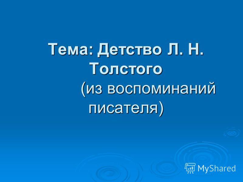 Тема: Детство Л. Н. Толстого (из воспоминаний писателя)