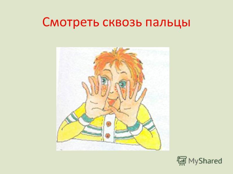 Смотреть сквозь пальцы