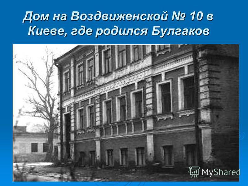 Дом на Воздвиженской 10 в Киеве, где родился Булгаков