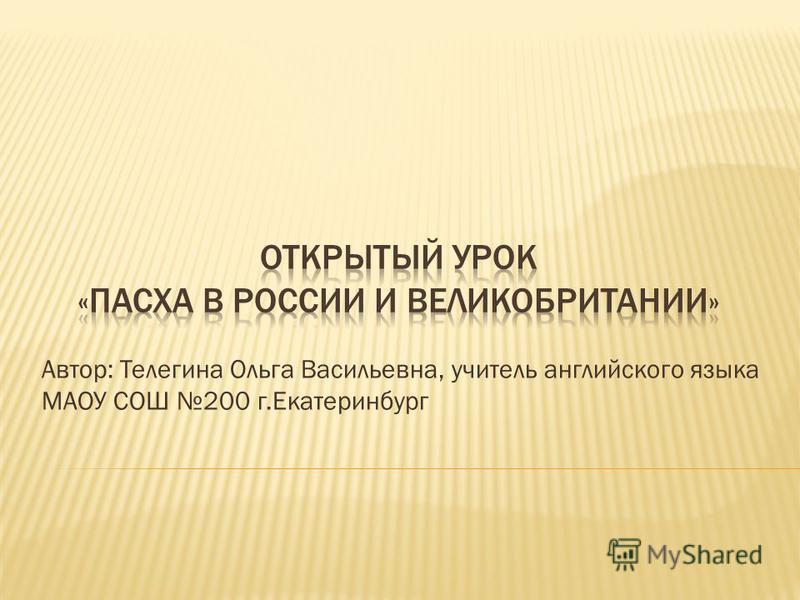 Автор: Телегина Ольга Васильевна, учитель английского языка МАОУ СОШ 200 г.Екатеринбург