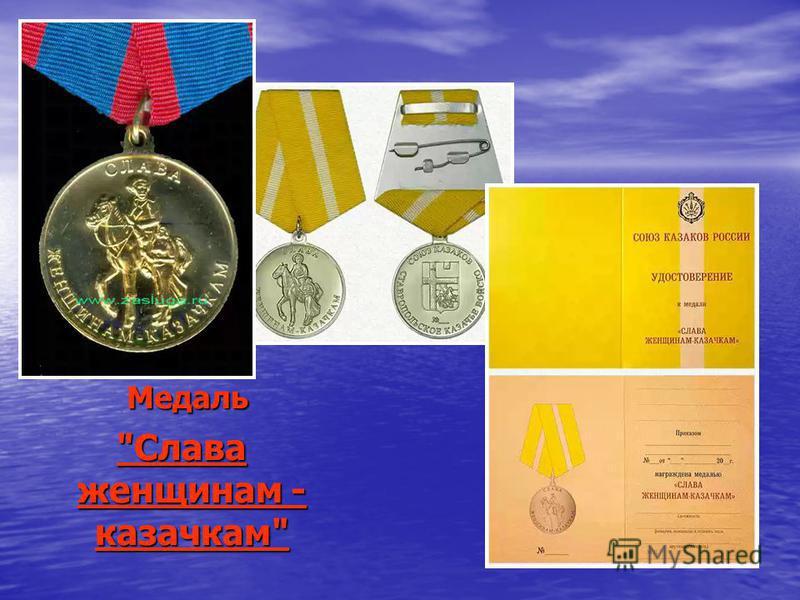 Медаль Медаль Слава женщинам - казачкам Слава женщинам - казачкам