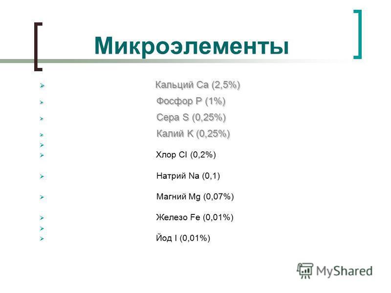 Кальций Ca (2,5%) Кальций Ca (2,5%) Фосфор P (1%) Фосфор P (1%) Сера S (0,25%) Сера S (0,25%) Калий K (0,25%) Калий K (0,25%) Хлор CI (0,2%) Натрий Na (0,1) Магний Mg (0,07%) Железо Fe (0,01%) Йод I (0,01%) Микроэлементы