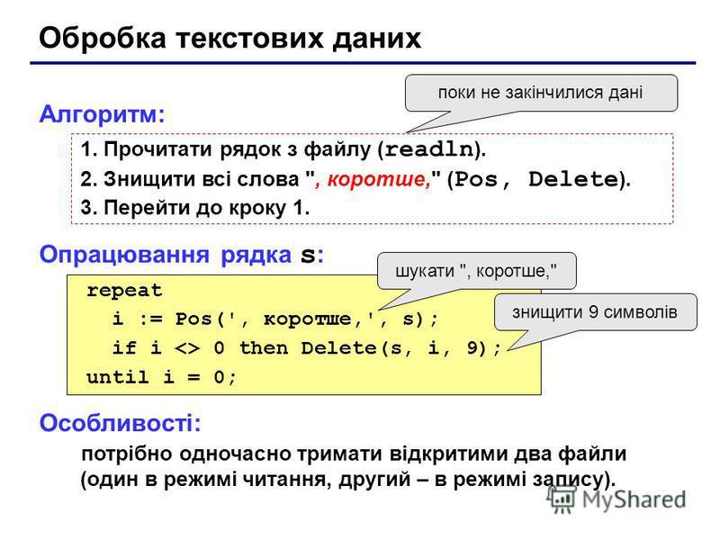 Обробка текстових даних Алгоритм: 1. Прочитати рядок з файлу ( readln ). 2. Знищити всі слова