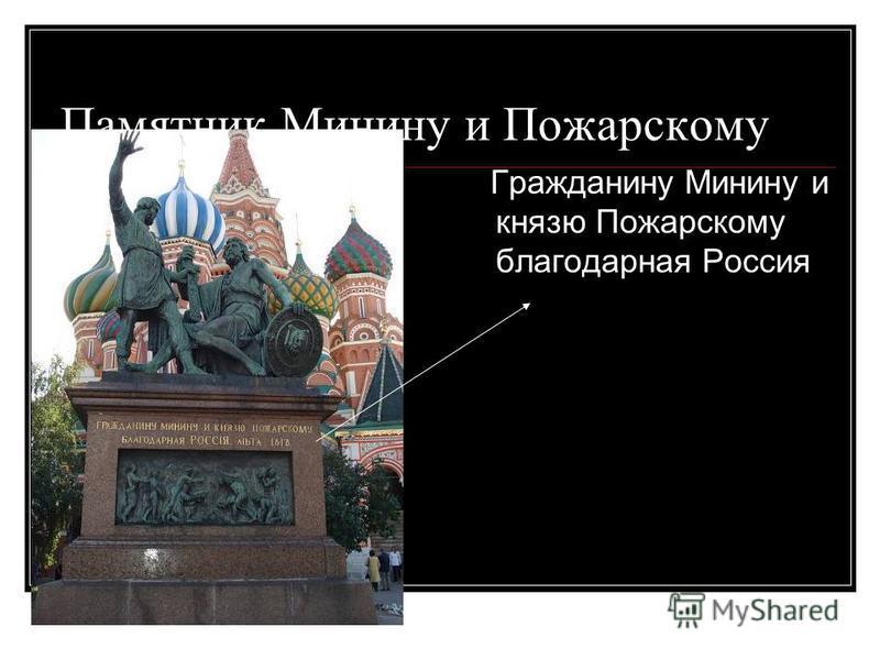 Памятник Минину и Пожарскому Гражданину Минину и князю Пожарскому благодарная Россия