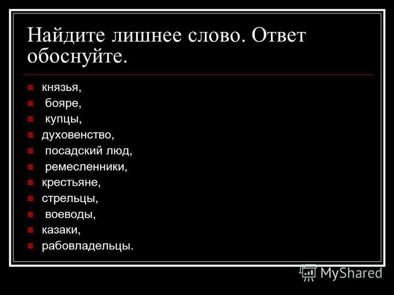 Найдите лишнее слово. Ответ обоснуйте. князья, бояре, купцы, духовенство, посадский люд, ремесленники, крестьяне, стрельцы, воеводы, казаки, рабовладельцы.