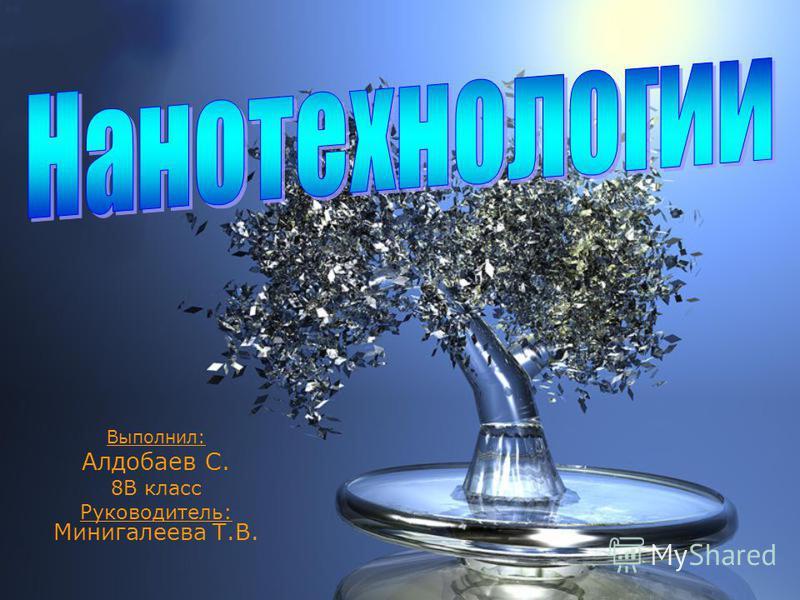 Выполнил: Алдобаев С. 8В класс Руководитель: Минигалеева Т.В.