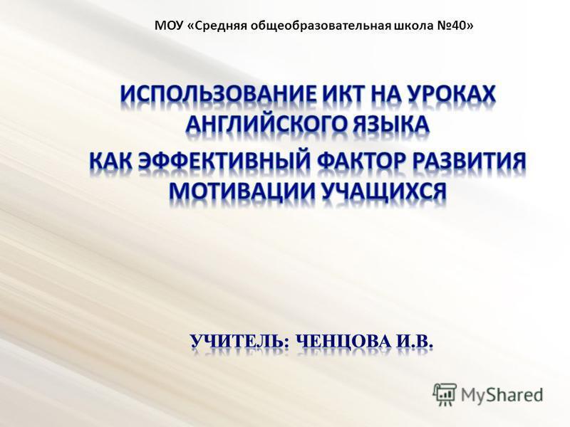 МОУ «Средняя общеобразовательная школа 40»