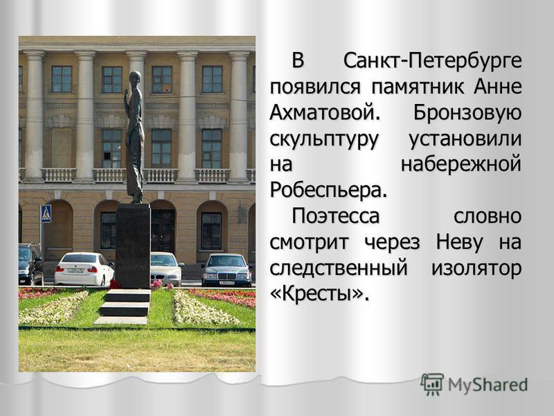 В Санкт-Петербурге появился памятник Анне Ахматовой. Бронзовую скульптуру установили на набережной Робеспьера. Поэтесса словно смотрит через Неву на следственный изолятор «Кресты».