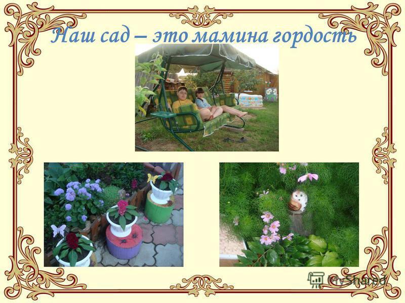 Наш сад – это мамина гордость