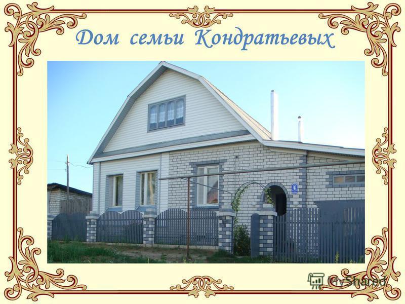 Дом семьи Кондратьевых