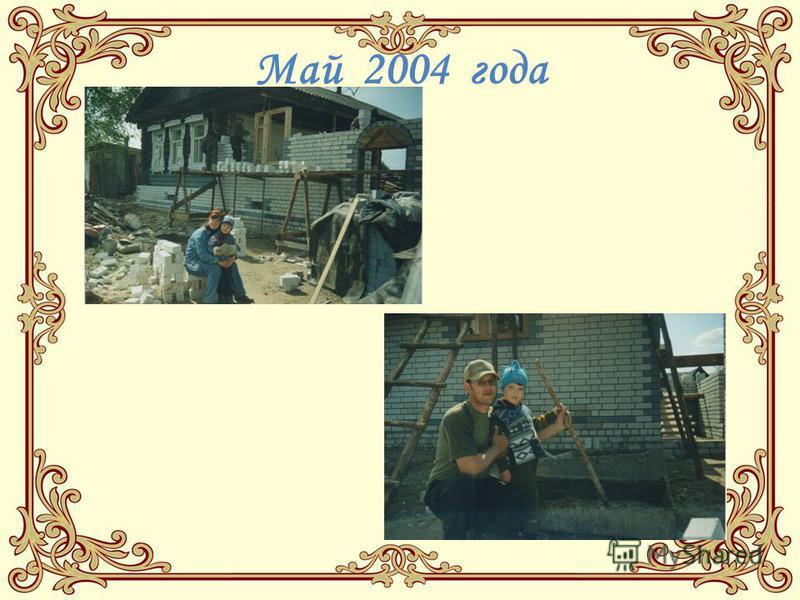 Май 2004 года