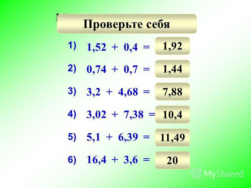 Математический диктант 1) 3) 4) 5) 6) 2) 1,52 + 0,4 = 3,2 + 4,68 = 3,02 + 7,38 = 5,1 + 6,39 = 0,74 + 0,7 = 16,4 + 3,6 = Проверьте себя 1,92 1,44 7,88 10,4 11,49 20