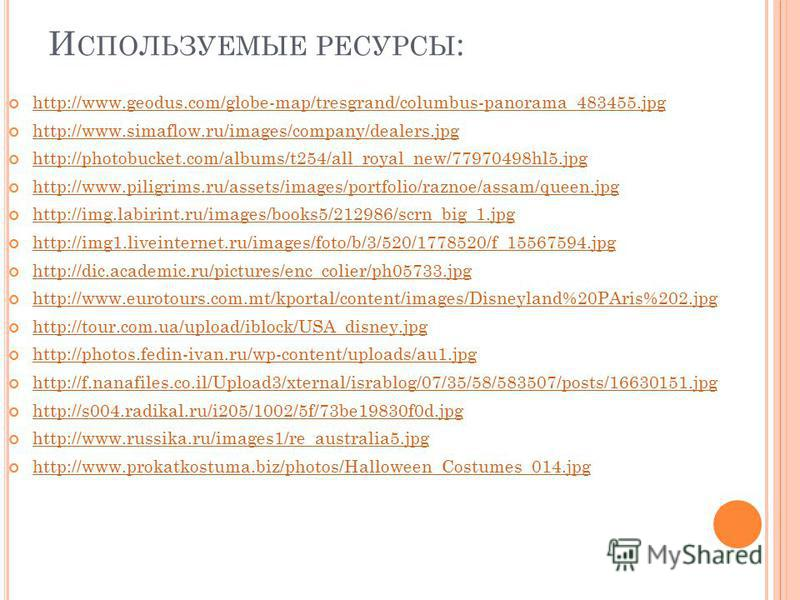 И СПОЛЬЗУЕМЫЕ РЕСУРСЫ : http://www.geodus.com/globe-map/tresgrand/columbus-panorama_483455. jpg http://www.simaflow.ru/images/company/dealers.jpg http://photobucket.com/albums/t254/all_royal_new/77970498hl5. jpg http://www.piligrims.ru/assets/images/