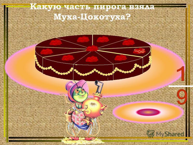Какую часть пирога взяла Муха-Цокотуха?