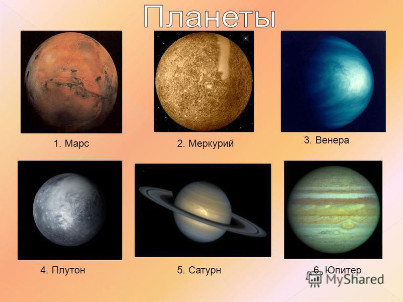 1. Марс 2. Меркурий 3. Венера 4. Плутон 5. Сатурн 6. Юпитер