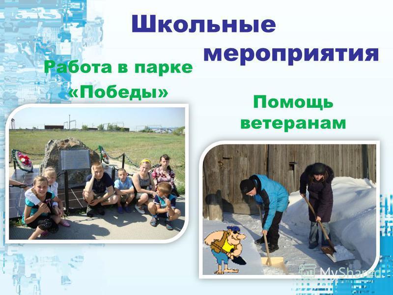 Школьные мероприятия Работа в парке «Победы» Помощь ветеранам