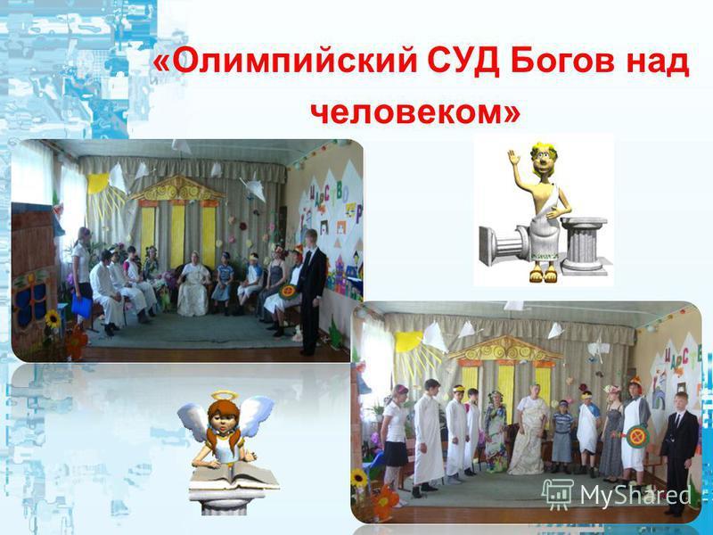 «Олимпийский СУД Богов над человеком»