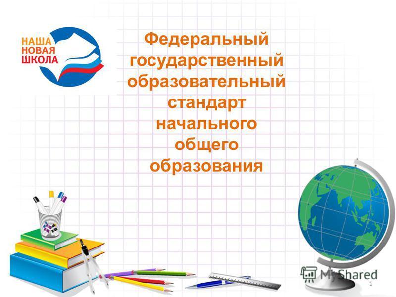 1 Федеральный государственный образовательный стандарт начального общего образования