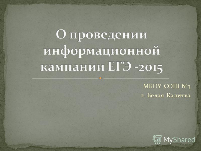 МБОУ СОШ 3 г. Белая Калитва