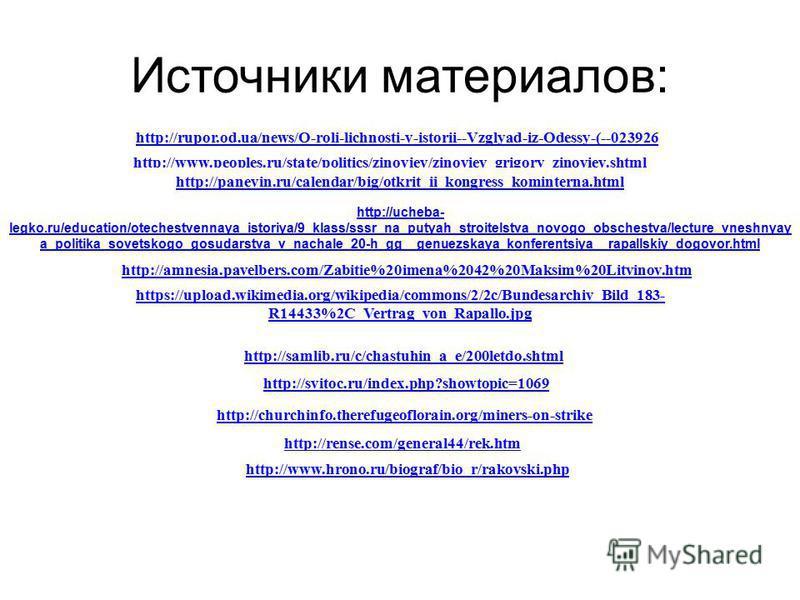 Источники материалов: http://rupor.od.ua/news/O-roli-lichnosti-v-istorii--Vzglyad-iz-Odessy-(--023926 http://www.peoples.ru/state/politics/zinoviev/zinoviev_grigory_zinoviev.shtml http://panevin.ru/calendar/big/otkrit_ii_kongress_kominterna.html http