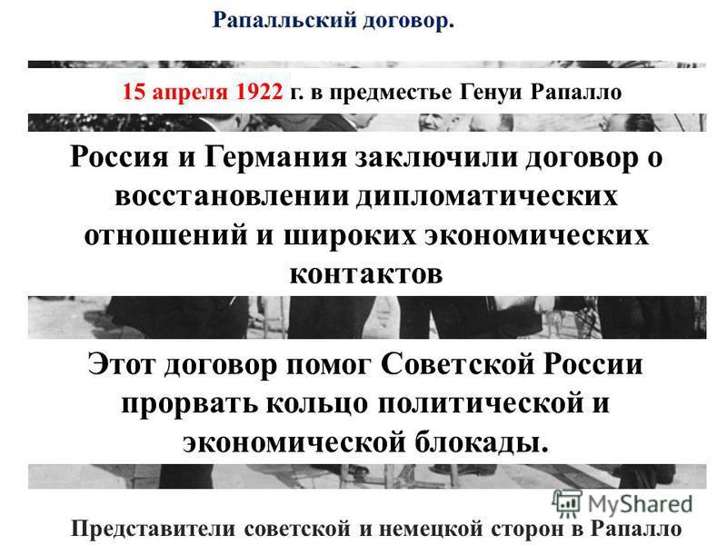 Представители советской и немецкой сторон в Рапалло 15 апреля 1922 г. в предместье Генуи Рапалло Россия и Германия заключили договор о восстановлении дипломатических отношений и широких экономических контактов Этот договор помог Советской России прор