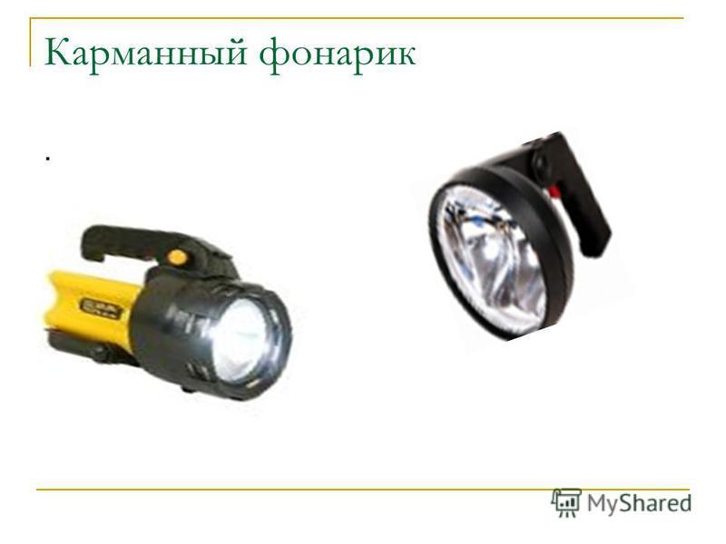 Карманный фонарик.