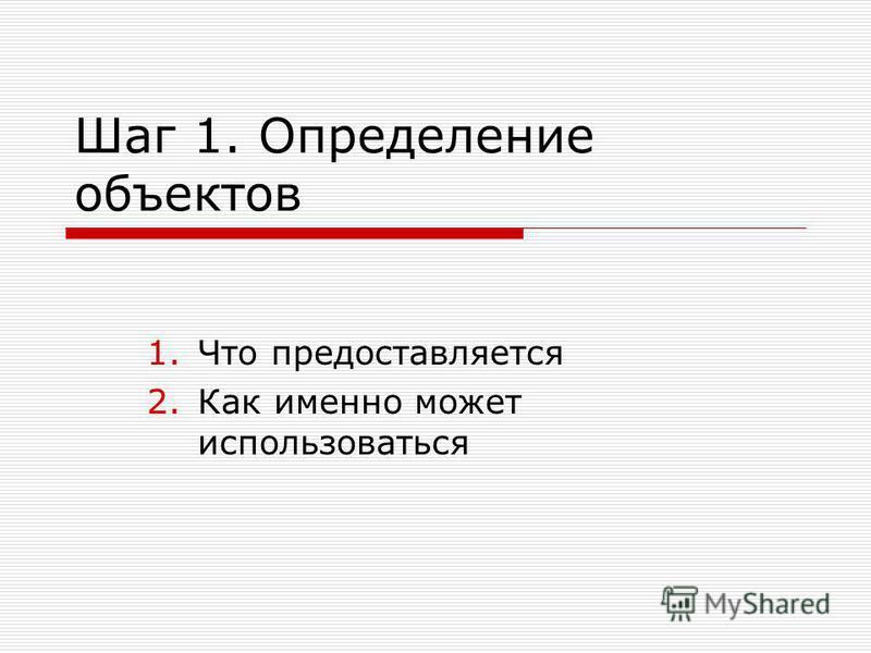 Шаг 1. Определение объектов 1. Что предоставляется 2. Как именно может использоваться