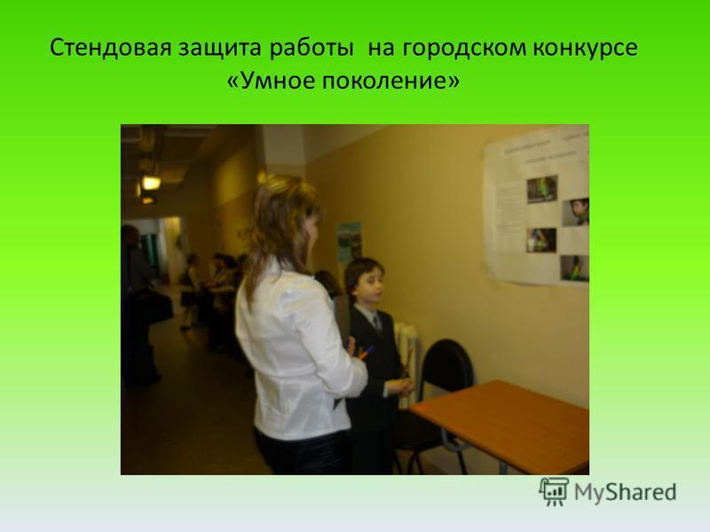 Стендовая защита работы на городском конкурсе «Умное поколение»
