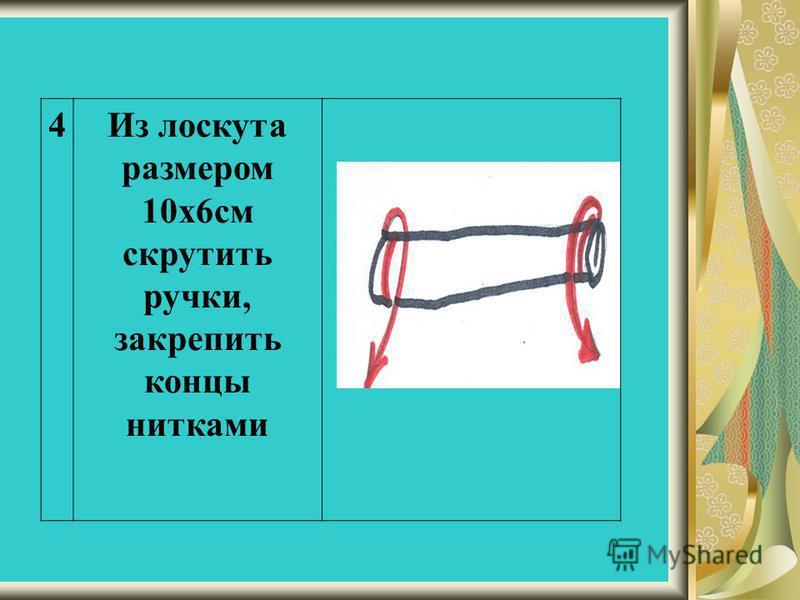 4Из лоскута размером 10 х 6 см скрутить ручки, закрепить концы нитками