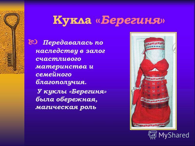 Кукла « Берегиня » Передавалась по наследству в залог счастливого материнства и семейного благополучия. У куклы «Берегиня» была обережная, магическая роль