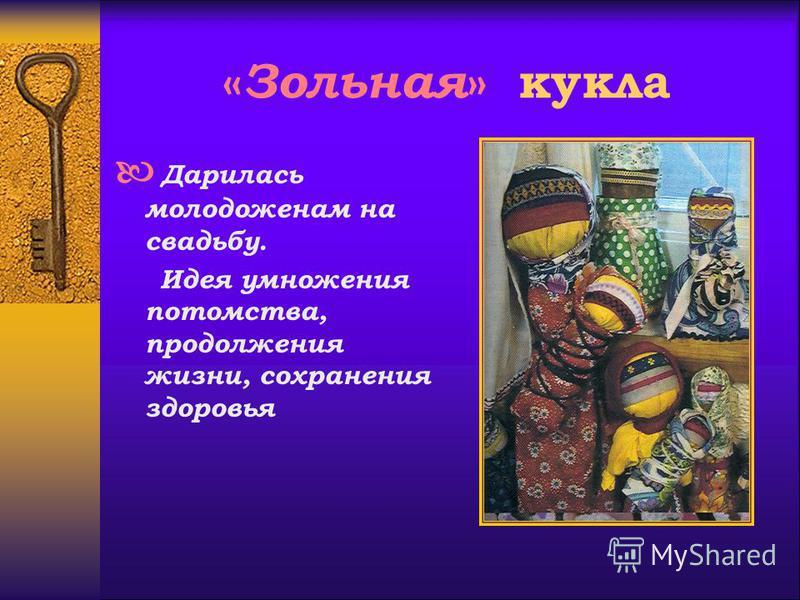 « Зольная » кукла Дарилась молодоженам на свадьбу. Идея умножения потомства, продолжения жизни, сохранения здоровья