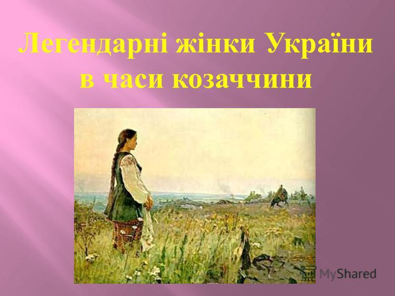 Легендарні жінки України в часи козаччини